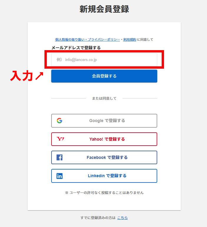 ③:メールアドレスの認証を行う