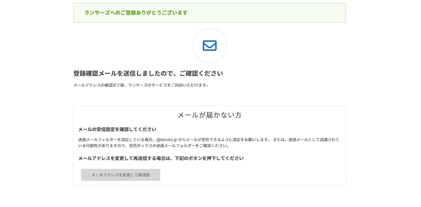 確認メールの送信