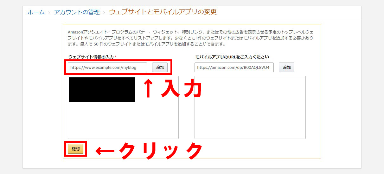 ⑤:URLを記載して追加-1