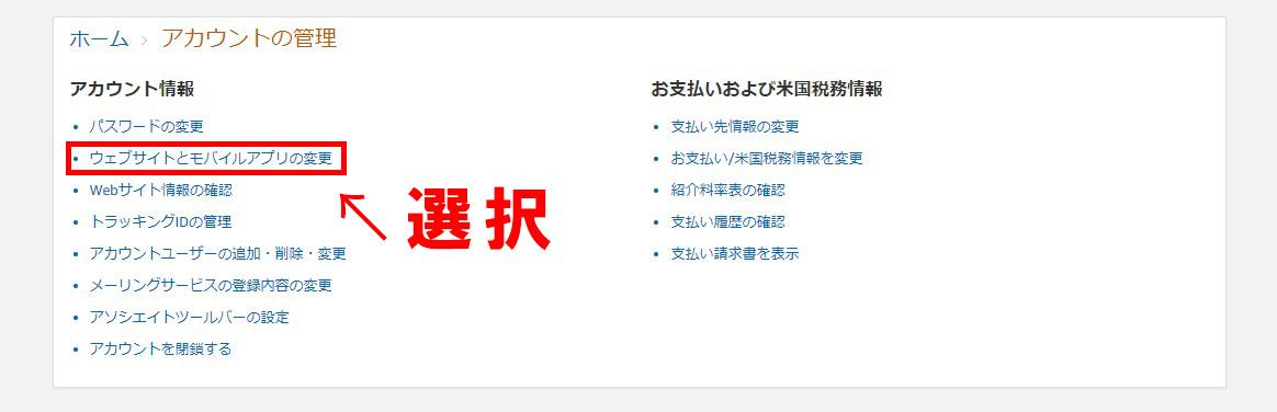④:ウェブサイトとモバイルアプリの変更を選択